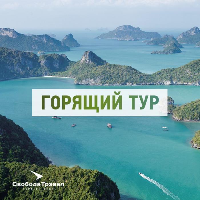 Горящие путевки вьетнам нячанг